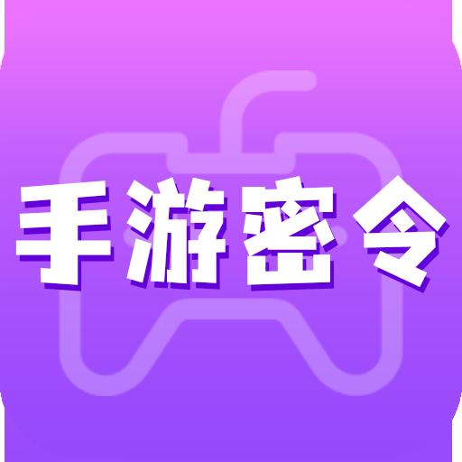 手游密令官方最新版app下载v8.2.8免