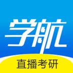 学航考研辅导app安卓移动端v0.0.27