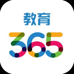 365教育官方手机版