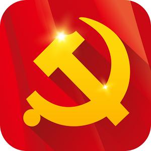 支部工作党建云app官方客户端