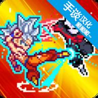 龙珠战士超神之战汉化修改版