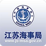 江苏海事局官方安卓端v4.0.1