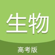 高考生物通app最新版本