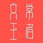 文常王者app最新版本v1.0.97