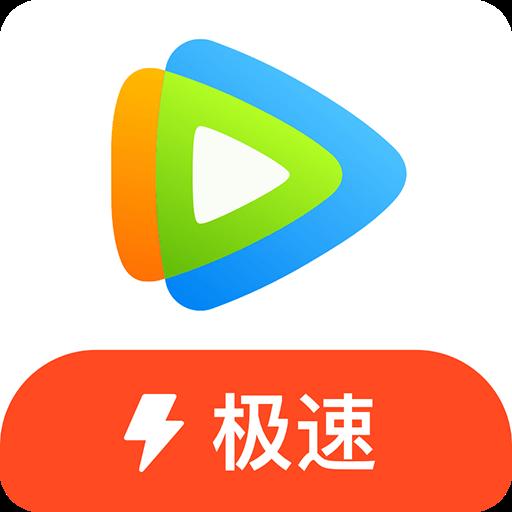 腾讯视频极速版客户端apk(腾讯视频
