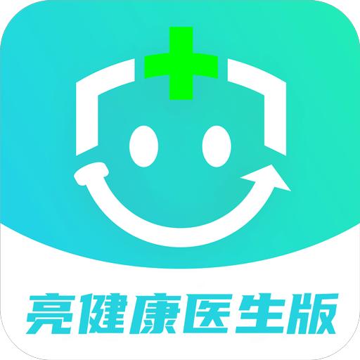 亮健康医生app安卓版v1.0.7