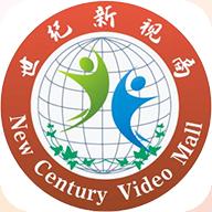 世纪新视商app最新版本v1.3.2