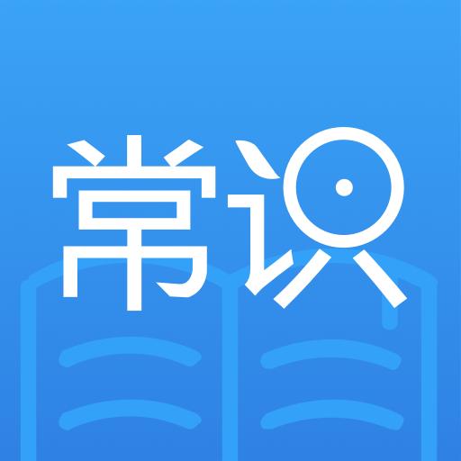 常识教育app安卓最新版v1.2.6