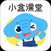 小盒课堂家长版app2021官方版下载v5.0.68最新安卓版