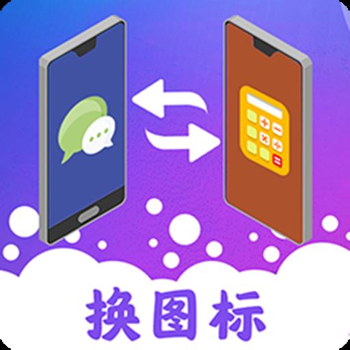 图标隐藏安卓手机版(图标更换器app