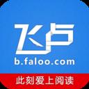飞卢小说正版阅读器最新版v5.6.7官