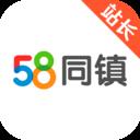 58同镇站长app官方版v2.1.0安卓手机