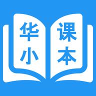 华小课本电子版app手机版