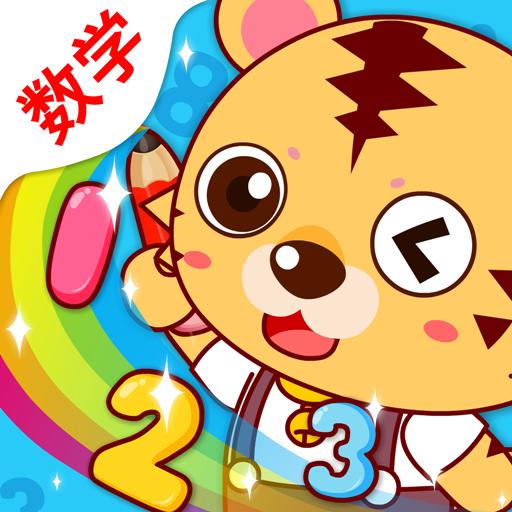 咪启幼儿数学安卓最新版
