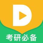 都学考研辅导app2022最新版v1.0.1官