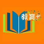 教育+app官方安卓版