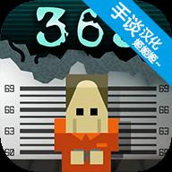 监狱365天中文金钱修改版v1.1.2