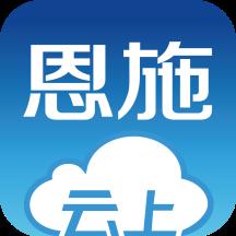 云上恩施新闻app安卓版v1.7.5手机版