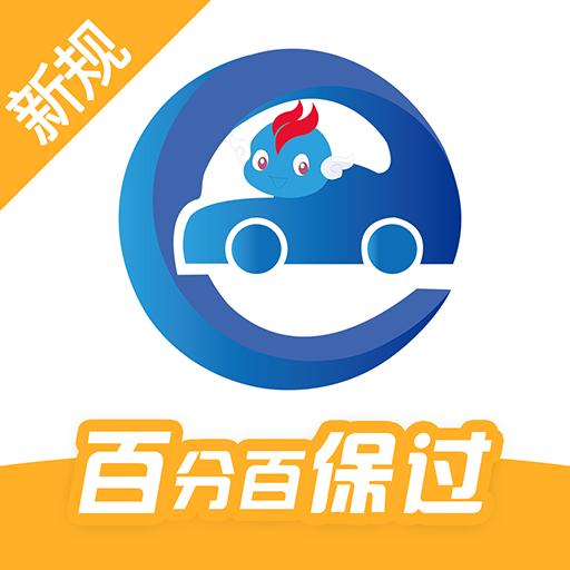 驾考精灵2021安卓最新版v1.4.3.0手