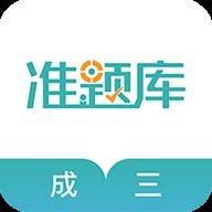 学位英语准题库app安卓手机版