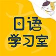 日语学习室app手机客户端