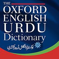 牛津乌尔都语词典app电子版(巴基斯