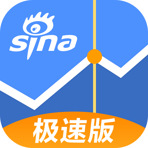 新浪财经极速版手机app官方版v1.5.