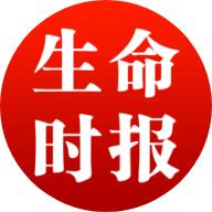 人民日报生命时报电子版app