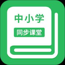 全国中小学同步课堂电子版客户端v1.1.6华为平板版