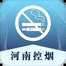 河南控烟官方客户端