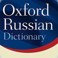 牛津俄语词典破解版高级版v11.4.60