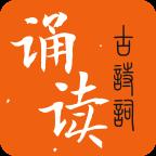古诗词诵读app官方版v25最新版