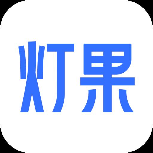 灯果写作小说编辑器免费版v3.1.6手