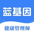 2021年健康管理师题库app免费版v2.3.2安卓最新版
