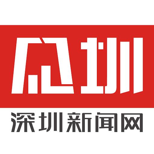 见圳深圳新闻网电子版客户端V2.7.8