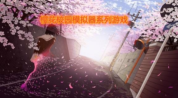 樱花校园模拟器系列游戏