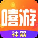 嘻游神器游戏bt变态版v8.2.8手机版