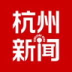 杭州新闻直播软件app手机版v7.2.0最新版