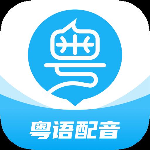 粤语u学院2021最新免费版v7.2.1汉化