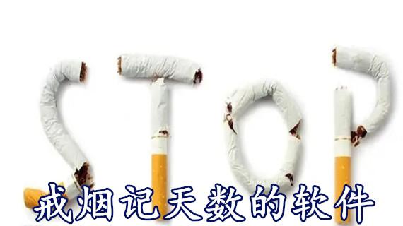 戒烟记天数的软件