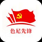 色尼先锋app官方最新版本
