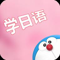 看动漫学日语app最新安卓版