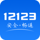 12123交管官方网页版最新版