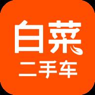 白菜二手车市场app官方版v2.11.1安卓手机版