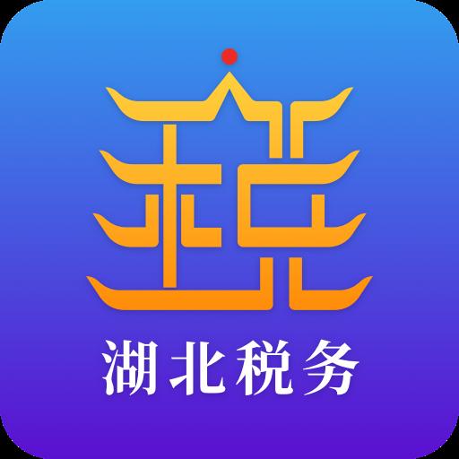 湖北省电子税务局手机app(楚税通湖