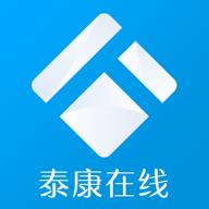 泰康在线(泰康人寿e电通保单查询app官方版)