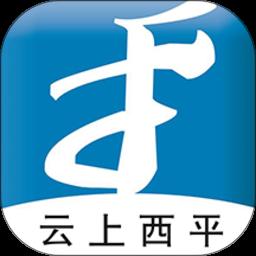 云上西平客户端官方版v2.4.7安卓版