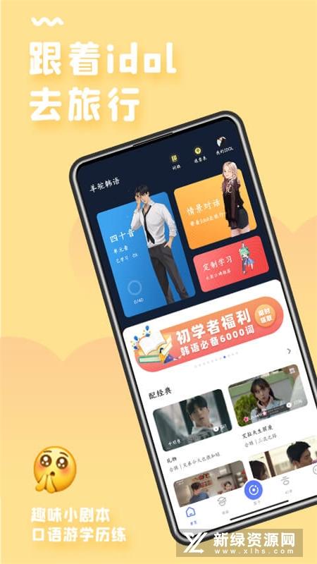 羊驼韩语专业韩语学习app