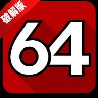 手机AIDA64直装版v1.79最新版