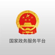 中国政务服务客户端安卓手机版v1.8